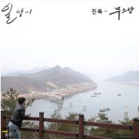 진복 무스탕 8.18.png